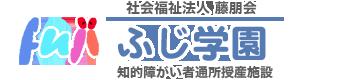 社会福祉法人藤朋会ふじ学園